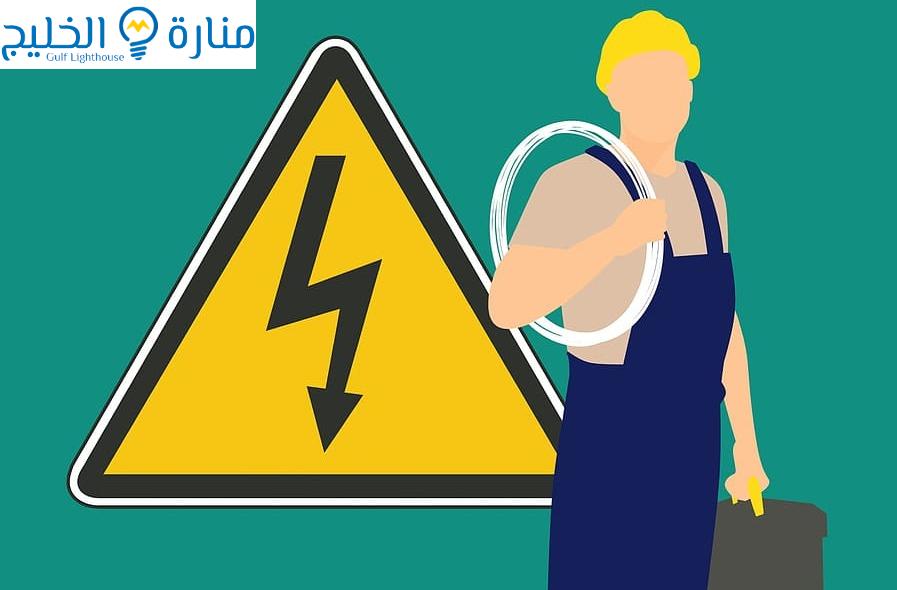 اسباب انقطاع التيار الكهربائي في الرياض