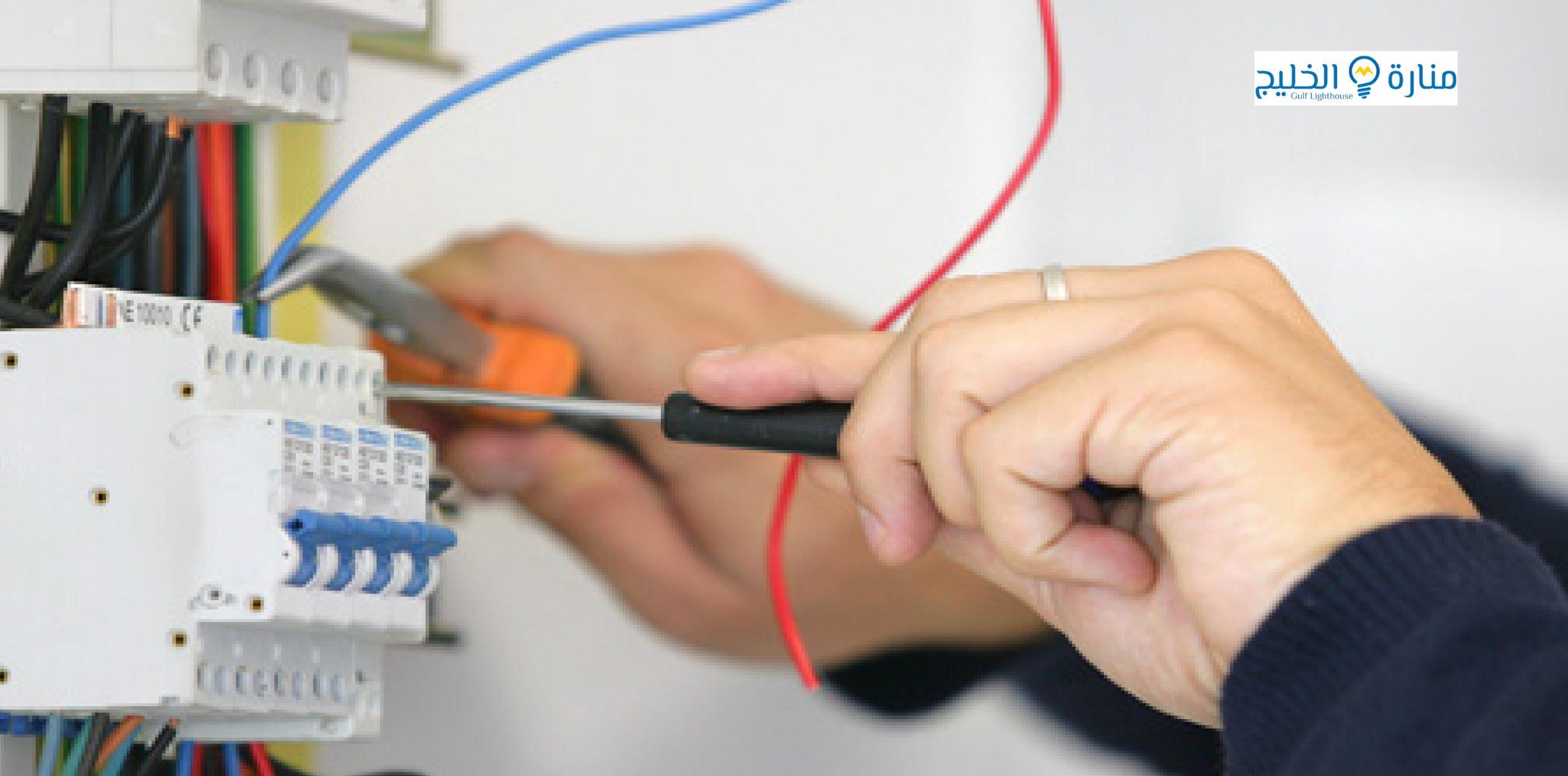 اصلاح اعطال الكهرباء المنزلية بالرياض